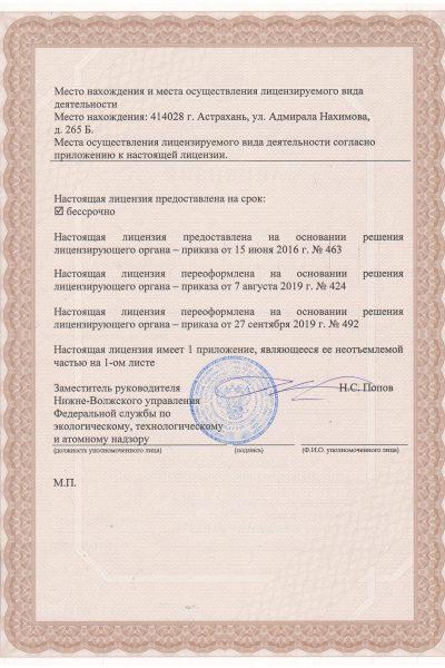 Лицензия оборот_page-0001